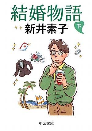 結婚物語(下) (中公文庫)