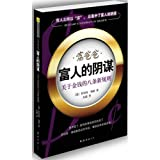 img - for Rich Dads Conspiracy of the Rich: The 8 New Rules of Money (Chinese Edition) book / textbook / text book