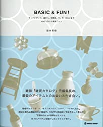 BASIC & FUN -! Kitchen goods, from instruments, stationery, bags, cosmetics goods to life MIKI USUI (Marble Books) (2010) ISBN: 412390257X [Japanese Import]