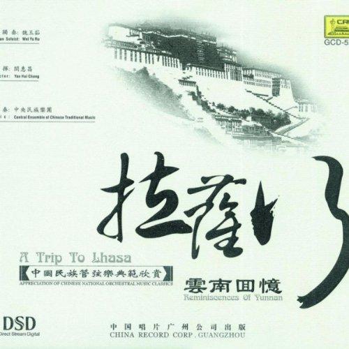 La Sa Xing . Yun Nan Hui Yi (Reminiscences Of Yunnan)