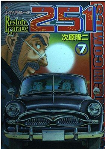 Restore garage 251 7 (BUNCH COMICS) (2003) ISBN: 4107711013 [Japanese Import]