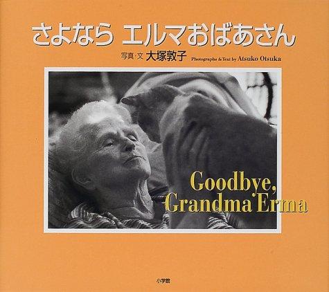 さよなら エルマおばあさん