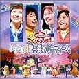 NHKおかあさんといっしょ ファミリーコンサート ようこそ(音符記号)歌う森のパーティーへ