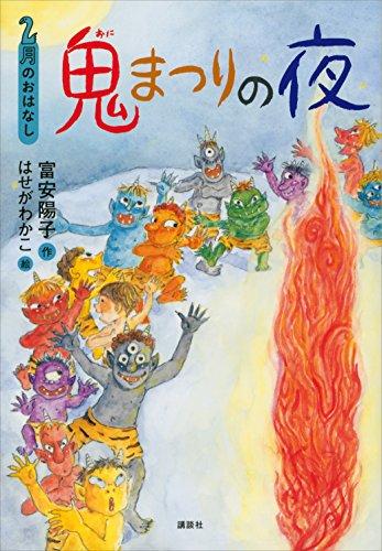 2月のおはなし 鬼まつりの夜 (児童図書)