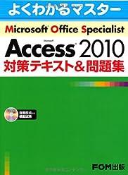 Microsoft Office Specialist Microsoft Access 2010 対策テキスト&問題集 CD-ROM付