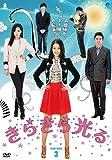 [DVD]きらきら光る DVD-BOX3