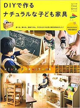 DIYで作る ナチュラルな子ども家具 (私のカントリー別冊)