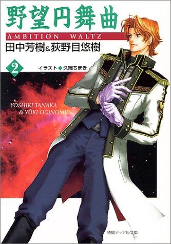 Ambition Waltz [Japanese Edition] (Volume # 2)