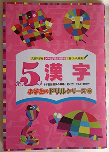 Japanese Kanji Work Book to 5th Grade 80 Pages Daiso