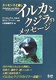 イルカとクジラのメッセージ―エッセンスと癒し