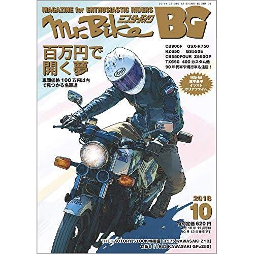 Mr.Bike BG 2018年10月号 画像