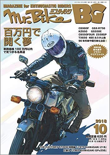 Mr.Bike BG 2018年10月号 画像 A