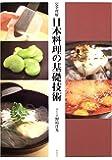 完全理解 日本料理の基礎技術