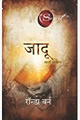 The Magic (Marathi) (Marathi Edition) Kindle Edition