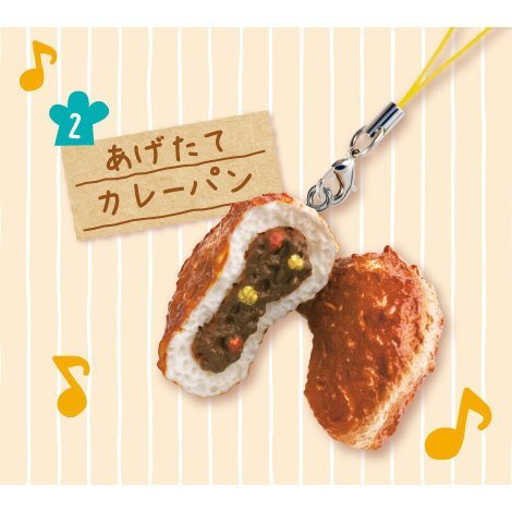 Petit sample series town of handmade bread workshop strap [2. fried curry bread] (single)