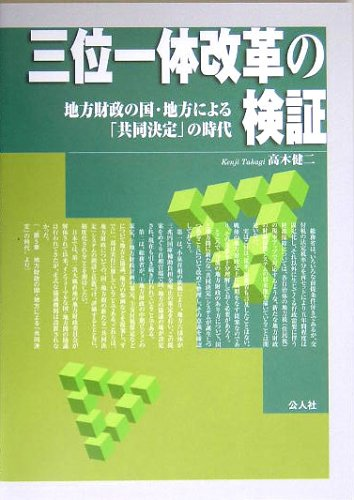 """Read Online Age by national and local provincial finances """"co-determination"""" - verification of the trinity reform (2005) ISBN: 4861620155 [Japanese Import] pdf"""