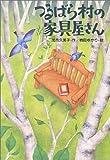 つるばら村の家具屋さん (わくわくライブラリー)