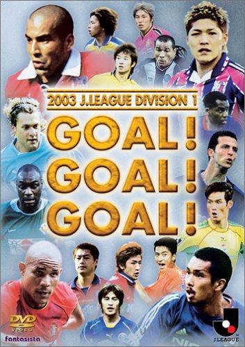 JリーグオフィシャルDVD 2003シーズン年間 ~ゴール!ゴール!ゴール!~