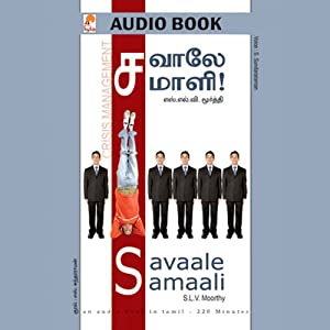 Savaale Samaali Audiobook