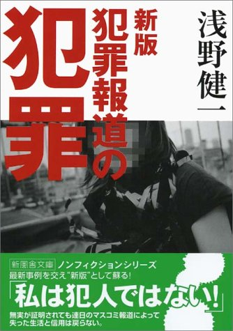犯罪報道の犯罪 (新風舎文庫)