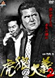 Aso Masahiro / Takeuchi Power - Koro No Taigi 2 [Japan DVD] DALI-10120