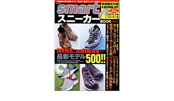 Smart Sneakers Book (2002 Autumn) (E - Mook) : 9784796627597: Amazon.com: Books
