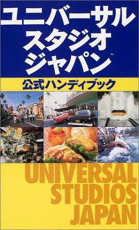 Universal Studios Japan official Handy Book (2001) ISBN: 4048533916 [Japanese Import]