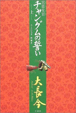 宮廷女官チャングムの誓い (上)