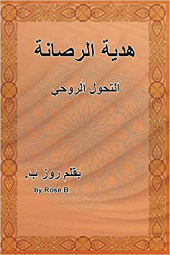 The Gift of Sobriety: A Spiritual Transformation (Arabic Edition)