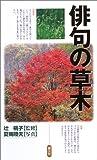 俳句の草木