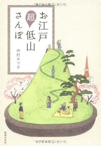 Oedo chōteizan sanpo pdf