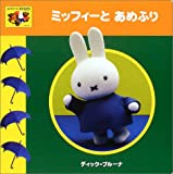 (- Friends with Miffy book of ideas Bruna) rainy (1) Miffy Miffy and friends (2003) ISBN: 4062618729 [Japanese Import]