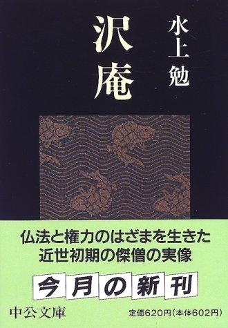 沢庵 (中公文庫)