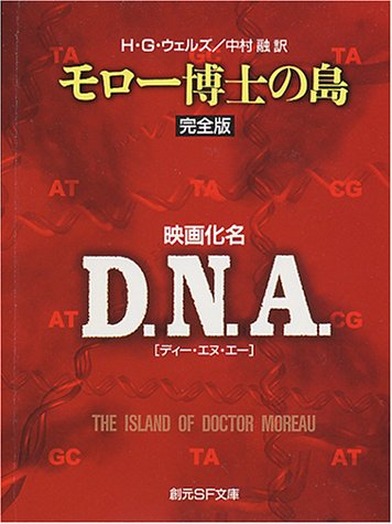 モロー博士の島 (創元SF文庫)