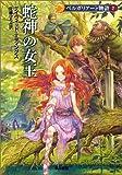 蛇神の女王 - ベルガリアード物語〈2〉 (ハヤカワ文庫FT)
