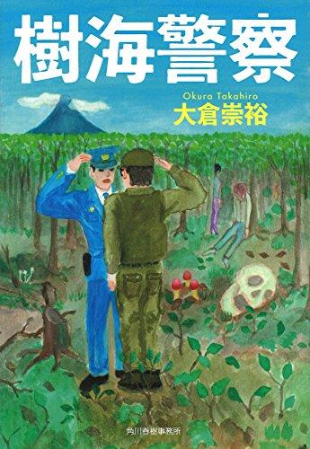 樹海警察 (ハルキ文庫)
