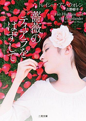薔薇のティアラをはずして (二見文庫 ザ・ミステリ・コレクション(ロマンス・コレクション))