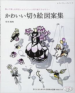 かわいい切り絵図案集 レディブティックシリーズno4061 佐川綾野