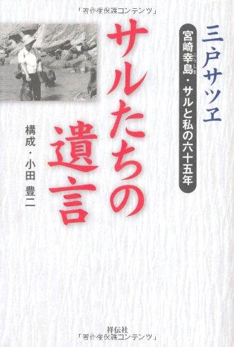 サルたちの遺言  宮崎幸島・サルと私の六十五年