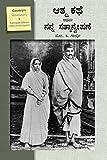 Gandhi Atma Kathey Athava Nanna Satyanveshaney (Kannada Edition)