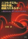 ニコラ・テスラの地震兵器と超能力エネルギー―人類が知らない重力(スカラー)波の存在を探る