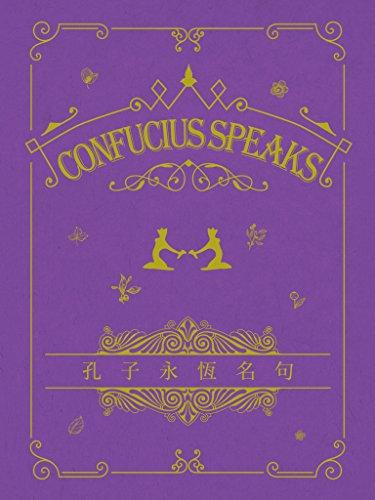 Confucius Speaks 孔子永恆名句 (永恆名句系列) (Chinese Edition)