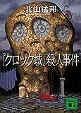 『クロック城』殺人事件 (講談社文庫)
