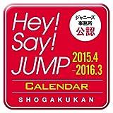 Hey! Say! JUMP カレンダー 2015.4→2016.3 ([カレンダー])