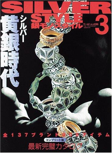 銀モノ・スタイル (3) (ワールド・ムック (205))