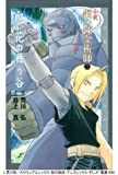 小説 鋼の錬金術師 (3) 白い花の舞う谷 (コミックノベルズ)