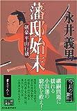 藩邸始末―剣豪 平山行蔵 (時代小説文庫)
