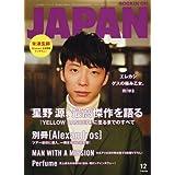 ROCKIN'ON JAPAN 2015年12月号