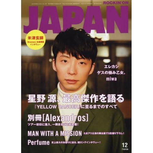 ROCKIN'ON JAPAN 2015年12月号 表紙画像