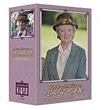 [DVD]アガサ・クリスティーのミス・マープル DVD-BOX 4